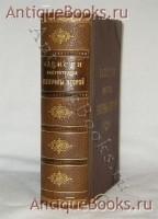 `Записки императрицы Екатерины Второй` . Спб., издание А.С.Суворина, 1907 г.