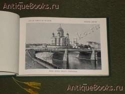`Москва. Souvenir de Moscou.` .