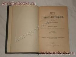 `Быт греков и римлян` Ф.Ф.Велишский. Прага, Типография И.Милиткий и Новак, 1878г.
