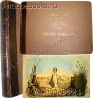 `«Жизнь киргизских степей». На французском языке. Zaleski Bronislas La vie des Steppes Kirghizes. Descriptions, recits & contes.` Залеский Б.. Paris, J.B. Vasseur, 1865