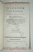 `Тассовы мечтания` пер. с итал. Н. Остолопова. С.-Петербург, Тип. Н.Греча, 1819 г.