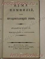 `Нума Помпилий, или Процветающий Рим` Херасков. Москва, В Университетской Типографии, 1803г.