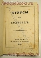 `Турусы на колесах` . Москва, В тип.Евреинова, 1846г.