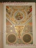 `Орнамент всех времён и стилей` Н.Ф.Лоренц. С.-Петербург, Издание А.Ф.Девриена, 1898г.
