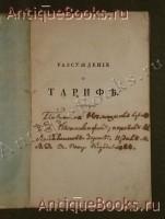 Антикварная книга: Рассуждение о тарифе. Г.А.Розенкампф. С.-Петербург, В Военной типографии, 1816 г.