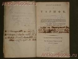 Рассуждение о тарифе. Г.А.Розенкампф. С.-Петербург, В Военной типографии, 1816 г.