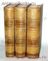 `История искусств` П. Гнедич. 1897, С-Пб., изд.Маркса