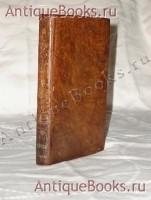 `Басни Езоповы` . Москва, В Типографии С.Селивановского, 1813 г.