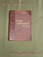 `Русские лекарственные растения` В.К.Варлих. С.-Петербург, Издание А.Ф.Девриена, 1912г.