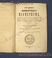 `Органом животного месмеризма` Князь Долгорукий А.. Санктпетербург, 1860г.