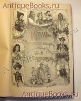 `Жизнь Европейских народов` Е.Н.Водовозова. Санкт-Петербург, 1881, 1881, 1883гг..