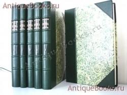 Антикварная книга: Война и мир. Л.Н.Толстой. 1868-1869гг.