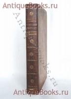 `Начертание Гербоведения` И.Х.Гаттерер. Напечатано по высочайшему повелению в Императорской типографии 1805 года