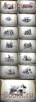 `Карикатуры (буквы из фигур) Н.А, Степанова` . Изд. А.Беггрова, 1855г. СанктПетербург