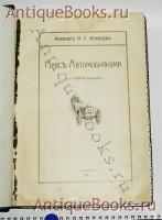 `Курс Автомобилизма` Н.Г. Кузнецов. С.-Петербургъ, 1911 г.