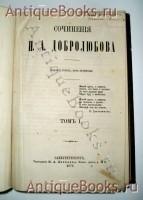 `Сочинения Н. А. Добролюбова в 4-х томах` Н. А. Добролюбов. Спб., тип.Лебедева, 1876 г.