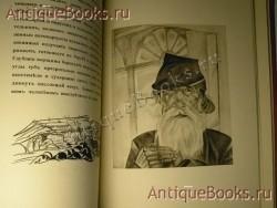 `Расея` Борис Григорьев. Издательство С. Ефрон, Тип. Г. Ф. Мюллер, 1922 г.