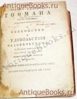 `О спокойствии и удовольствии человеческом` Иоанн Адольф Гофман. Санкт-Петербург, 1762г.