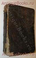 Антикварная книга: Библия, сиречь книги Священного Писания Ветхого и Нового Завета. (Елизаветинская Библия). 1762  г.