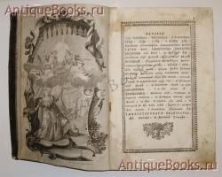 Библия, сиречь книги Священного Писания Ветхого и Нового Завета. (Елизаветинская Библия). 1762  г.
