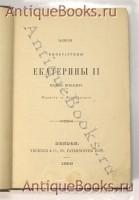 `Записки Императрицы Екатерины второй` Издание Искандера (Герцен), перевод с французского. London, Лондон, 1859 год