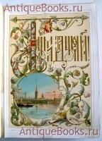 `Дума за думой` Памятная книга на каждый день. Издательство Товарищество М.О.Вольф, 1885 г.