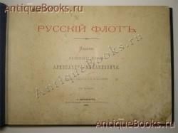 `Русский флот. Альбом` Великий князь Александр Михайлович. 1893 г.