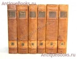 `История русского народа` Н.А. Полевой. Москва, 1830-1833 года