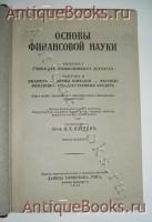 `Основы финансовой науки` Озеров И.Х.. Рига, 1923 г.
