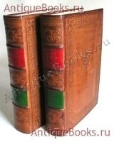 `Калеки перехожие` Сборник стихов и исследование П. Бессонова. Ч. 1—2. вып. 1-6.. М., в тип. А.Семена, 1861 — 1864 гг.