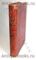 Антикварная книга: Путешествие по святым местам в 1830 году. Муравьев А.Н.. Спб.,тип.Штаба отдельного корпуса 1840 г.
