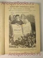 `Гангартюа и Пантагрюэль` Франсуа Рабле. Спб., 1898-1900 г.