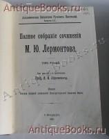 `Полное собрание сочинений в 5 томах` М.Ю. Лермонтов. С.-Петербург, 1910-1913 гг.