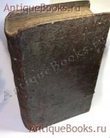 `Библия, сиречь книги Священного Писания Ветхого и Нового Завета` (Елизаветинская Библия). 1757 г.