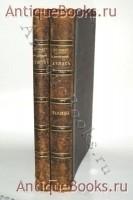 Антикварная книга: Ботанический Атлас по системе Де-Кандоля. Гофман, К.. С.-Петербург, издание А.Ф. Девриена, 1897 г.