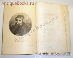 `Сочинения в двух томах` Жуковский В.А. издание т-ва И.Д. Сытина, 1902