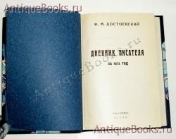 `Дневник писателя за 1873, 1876 и 1877 год` Ф.М.Достоевский. Изд-во YMCA-PRESS Париж