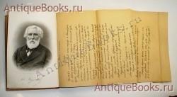 `Полное собрание сочинений в 10 томах` Тургенев И.С.. СПб., тип. Глазунова, 1884 год