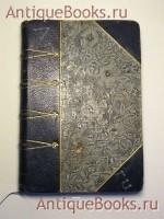 `Басни И.А.Крылова. В IX книгах.` Крылов И.А.. Спб., тип. А.Травшеля, 1870 г.