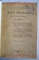 `Две волны. Историческая хроника (1147-1898)` Вл.Череванский. С.-Петербург, 1898г.