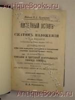 `Питейный устав` Издание Ф.А.Куманина. Конец 19 века