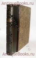`Возвышение Бонапарта` Вандаль Альберт. 1905 год. СПб., издание М.В.Пирожкова