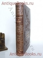 Антикварная книга: Путеводитель по Кавказу. Е.Вейденбаум. Тифлис, 1888 г.