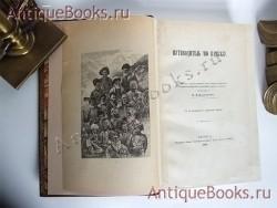 Путеводитель по Кавказу. Е.Вейденбаум. Тифлис, 1888 г.