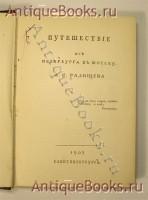 `Путешествие из Петербурга в Москву` А.Н.Радищев. СанктПетербург, 1905г.