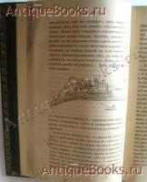 `Записки охотника Восточной Сибири` Черкасов Александр Александрович. СПб., 1867 г.