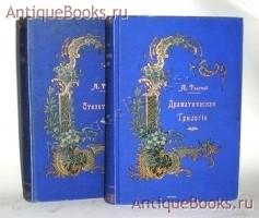 `Полное собрание сочинений А.К. Толстого` А.К. Толстой. Санкт-Петербург, 1899-1900 гг