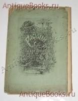 `Рисунки карандашом О.А.Лагоды-Шишкиной 1879-1880` . Издание И.И,Шишкина, С.-Петербург, 1887 г.