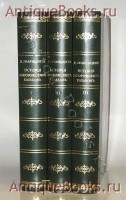 Антикварная книга: История запорожских казаков. Д.И. Эварницкий. Москва, 1900 г.
