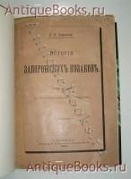 История запорожских казаков. Д.И. Эварницкий. Москва, 1900 г.